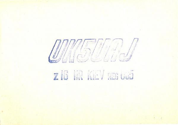 Нажмите на изображение для увеличения.  Название:UK5UAJ-UA3PAU-1980-qsl2-1s.jpg Просмотров:2 Размер:314.6 Кб ID:287763