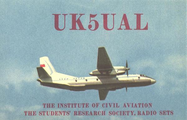 Нажмите на изображение для увеличения.  Название:UK5UAL-UA3PAU-1983-qsl-1s.jpg Просмотров:2 Размер:967.6 Кб ID:287765