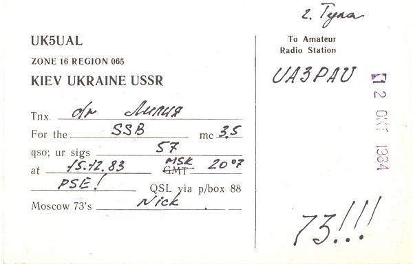 Нажмите на изображение для увеличения.  Название:UK5UAL-UA3PAU-1983-qsl-2s.jpg Просмотров:2 Размер:375.6 Кб ID:287766