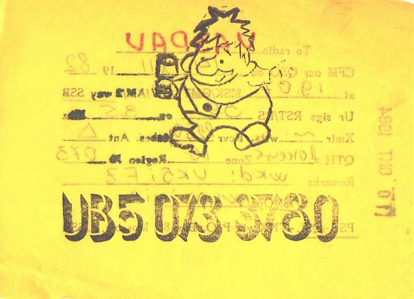 Нажмите на изображение для увеличения.  Название:UB5-073-3780-to-UA3PAU-1982-qsl-1s.jpg Просмотров:2 Размер:398.1 Кб ID:287769