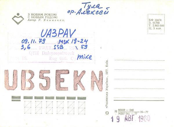 Нажмите на изображение для увеличения.  Название:UB5EKN-UA3PAV-1979-qsl-2s.jpg Просмотров:2 Размер:563.9 Кб ID:287784