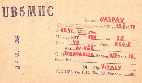 Нажмите на изображение для увеличения.  Название:UB5MHC-UA3PAV-1978-qsl.jpg Просмотров:2 Размер:927.5 Кб ID:287785