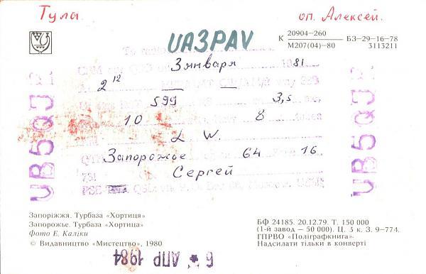 Нажмите на изображение для увеличения.  Название:UB5QJR-UA3PAV-1981-qsl-2s.jpg Просмотров:2 Размер:547.6 Кб ID:287788