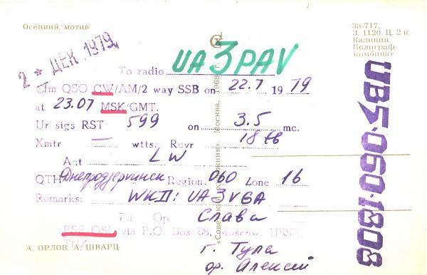 Нажмите на изображение для увеличения.  Название:UB5-060-1808-to-UA3PAV-1979-qsl-2s.jpg Просмотров:2 Размер:518.9 Кб ID:287790