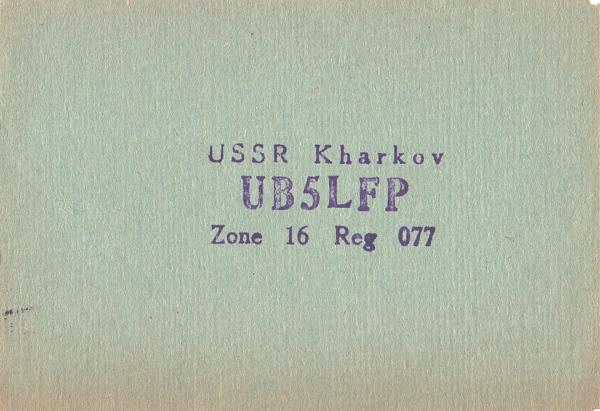 Нажмите на изображение для увеличения.  Название:UB5LFP-UA3PAU-1979-qsl-1s.jpg Просмотров:2 Размер:1.25 Мб ID:287839