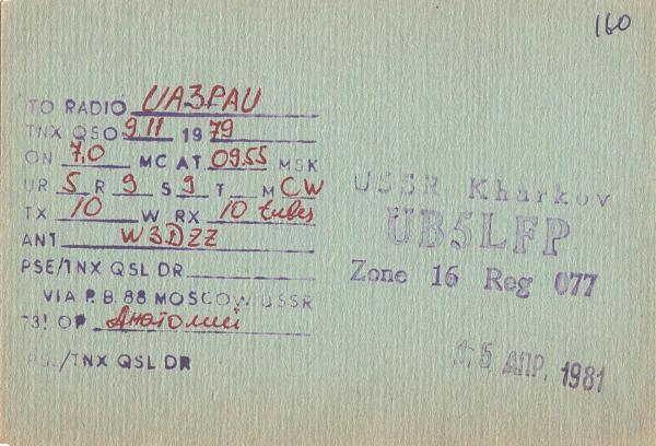 Нажмите на изображение для увеличения.  Название:UB5LFP-UA3PAU-1979-qsl-2s.jpg Просмотров:3 Размер:1.32 Мб ID:287840