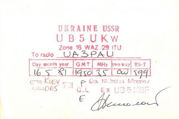 Нажмите на изображение для увеличения.  Название:UB5UKW-UA3PAU-1981-qsl.jpg Просмотров:3 Размер:459.0 Кб ID:287841