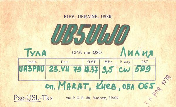 Нажмите на изображение для увеличения.  Название:UB5UWO-UA3PAU-1979-qsl2.jpg Просмотров:2 Размер:1.19 Мб ID:287842