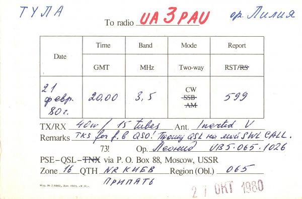 Нажмите на изображение для увеличения.  Название:UK5UAJ-UA3PAU-1980-qsl1-2s.jpg Просмотров:2 Размер:535.2 Кб ID:287844