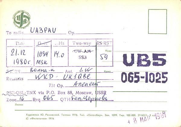 Нажмите на изображение для увеличения.  Название:UB5-065-1025-to-UA3PAU-1980-qsl-2s.jpg Просмотров:2 Размер:705.5 Кб ID:287849