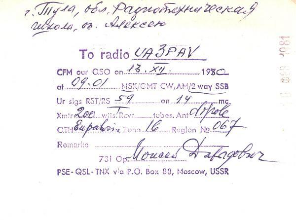 Нажмите на изображение для увеличения.  Название:UB5JBF-UA3PAV-1980-qsl-2s.jpg Просмотров:2 Размер:595.9 Кб ID:287880