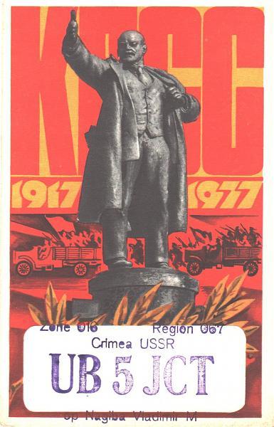 Нажмите на изображение для увеличения.  Название:UB5JCT-UA3PAV-1979-qsl-1s.jpg Просмотров:2 Размер:1.09 Мб ID:287881