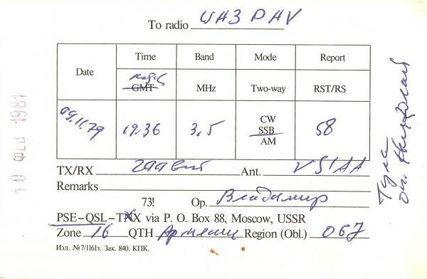 Нажмите на изображение для увеличения.  Название:UB5JCT-UA3PAV-1979-qsl-2s.jpg Просмотров:2 Размер:490.5 Кб ID:287882