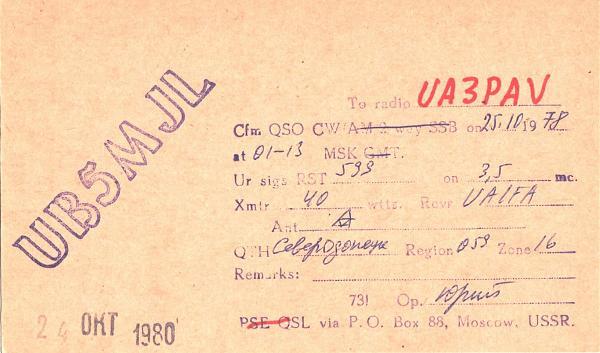 Нажмите на изображение для увеличения.  Название:UB5MJL-UA3PAV-1978-qsl.jpg Просмотров:2 Размер:1.06 Мб ID:287883