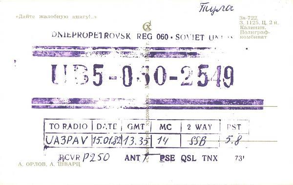 Нажмите на изображение для увеличения.  Название:UB5-060-2549-to-UA3PAV-1982-qsl-2s.jpg Просмотров:2 Размер:621.3 Кб ID:287888