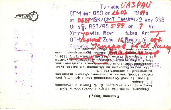 Нажмите на изображение для увеличения.  Название:UB5LGZ-UA3PAU-1981-qsl-2s.jpg Просмотров:2 Размер:641.5 Кб ID:287930