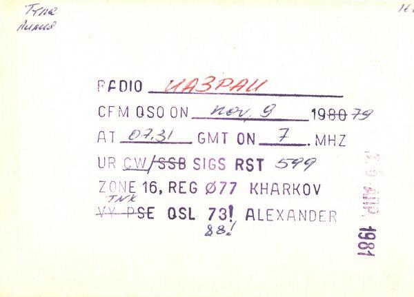 Нажмите на изображение для увеличения.  Название:UB5LJC-UA3PAU-1979-qsl-2s.jpg Просмотров:2 Размер:391.6 Кб ID:287932