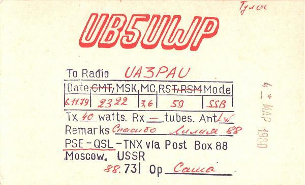 Нажмите на изображение для увеличения.  Название:UB5UWP-UA3PAU-1979-qsl1.jpg Просмотров:2 Размер:770.2 Кб ID:287933