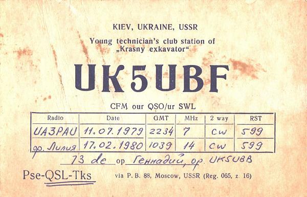 Нажмите на изображение для увеличения.  Название:UK5UBF-UA3PAU-1979-1980-qsl1.jpg Просмотров:2 Размер:1.03 Мб ID:287934