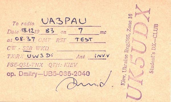 Нажмите на изображение для увеличения.  Название:UK5UDX-UA3PAU-1983-qsl.jpg Просмотров:2 Размер:693.5 Кб ID:287935