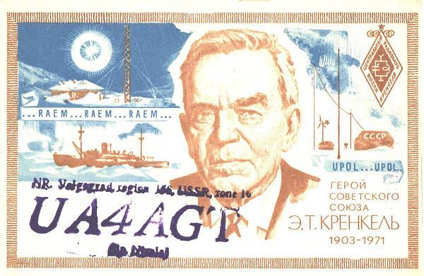 Нажмите на изображение для увеличения.  Название:UA4AGT-UA3PAK-1978-qsl-1s.jpg Просмотров:2 Размер:558.4 Кб ID:287948