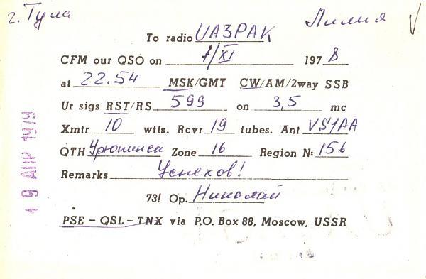 Нажмите на изображение для увеличения.  Название:UA4AGT-UA3PAK-1978-qsl-2s.jpg Просмотров:2 Размер:255.5 Кб ID:287949