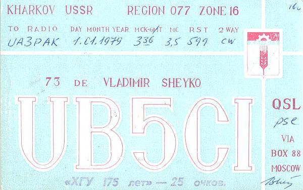 Нажмите на изображение для увеличения.  Название:UB5CI-UA3PAK-1979-qsl1.jpg Просмотров:2 Размер:1.00 Мб ID:287950