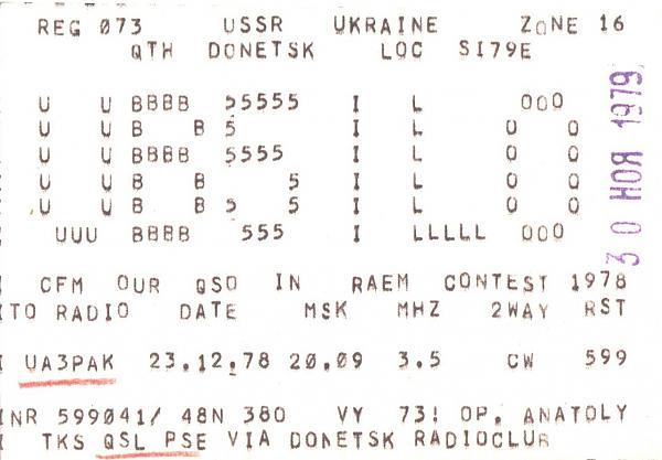 Нажмите на изображение для увеличения.  Название:UB5ILO-UA3PAK-1978-qsl.jpg Просмотров:2 Размер:225.8 Кб ID:287951