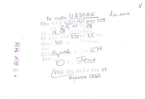 Нажмите на изображение для увеличения.  Название:UB5LHO-UA3PAK-1978-qsl-2s.jpg Просмотров:2 Размер:286.2 Кб ID:287953