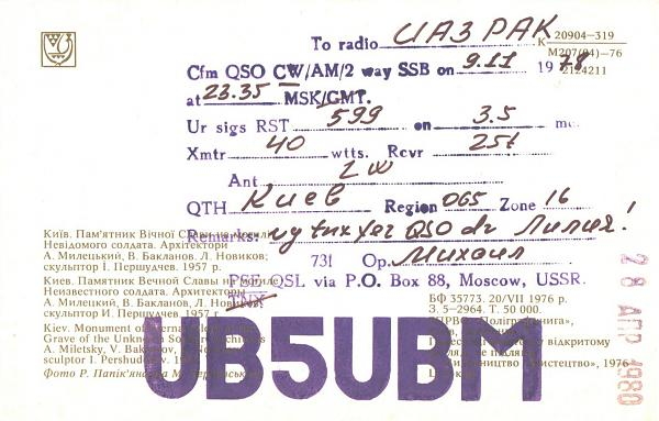 Нажмите на изображение для увеличения.  Название:UB5UBM-UA3PAK-1978-qsl1-2s.jpg Просмотров:2 Размер:756.2 Кб ID:287955