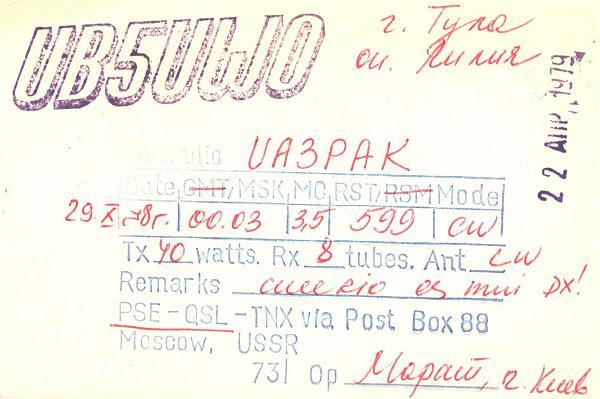 Нажмите на изображение для увеличения.  Название:UB5UWO-UA3PAK-1978-qsl1.jpg Просмотров:2 Размер:786.1 Кб ID:287956