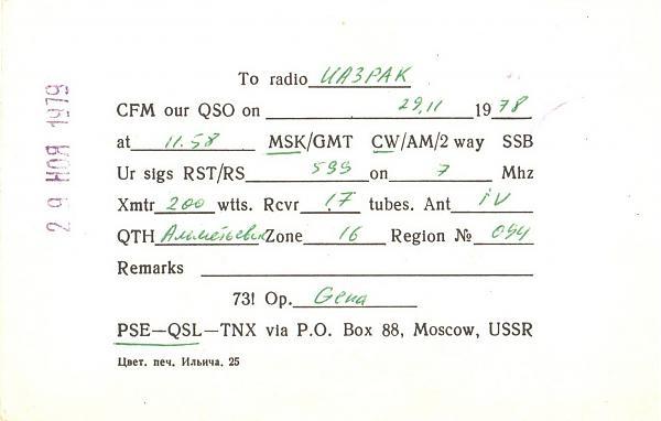 Нажмите на изображение для увеличения.  Название:UK4PAE-UA3PAK-1978-qsl1-2s.jpg Просмотров:2 Размер:226.9 Кб ID:287958