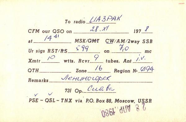 Нажмите на изображение для увеличения.  Название:UA4PCK-UA3PAK-1978-qsl-2s.jpg Просмотров:2 Размер:301.1 Кб ID:287961