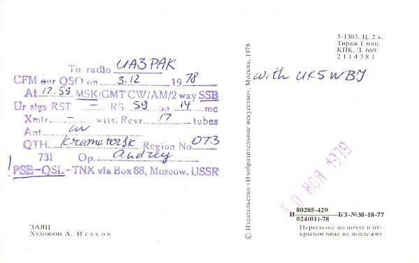 Нажмите на изображение для увеличения.  Название:UB5-073-2341-to-UA3PAK-1978-qsl-2s.jpg Просмотров:2 Размер:222.0 Кб ID:287963