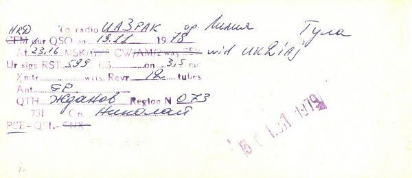 Нажмите на изображение для увеличения.  Название:UB5-073-2986-to-UA3PAK-1978-qsl-2s.jpg Просмотров:2 Размер:200.4 Кб ID:287965
