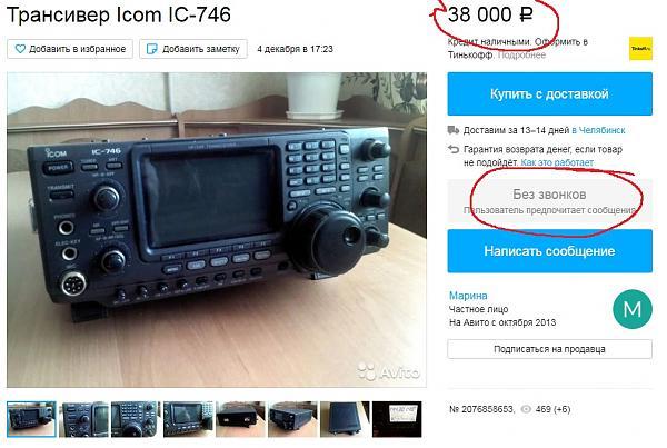 Нажмите на изображение для увеличения.  Название:fake trx.jpg Просмотров:67 Размер:182.6 Кб ID:288205