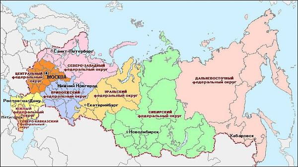 Нажмите на изображение для увеличения.  Название:okruga_russia.jpg Просмотров:11 Размер:227.5 Кб ID:288683