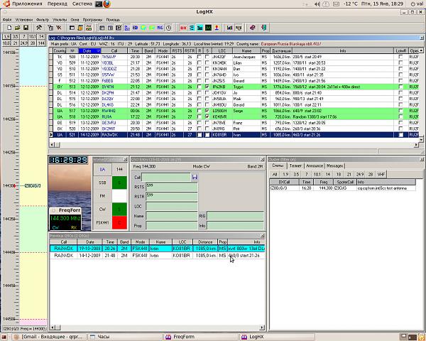 Нажмите на изображение для увеличения.  Название:LogHX in Linux.png Просмотров:228 Размер:107.6 Кб ID:28892