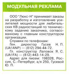 Название: radio_1999_10_66.jpg Просмотров: 2424  Размер: 16.6 Кб