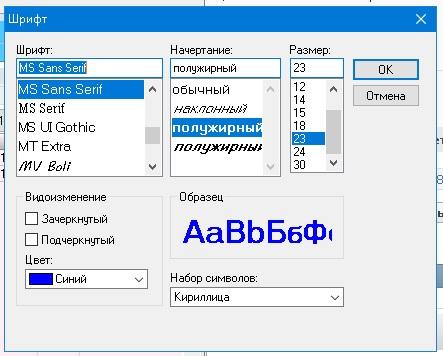 Название: font.jpg Просмотров: 258  Размер: 50.9 Кб
