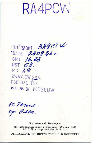 Нажмите на изображение для увеличения.  Название:RA4PCW qsl ra9ctw 1986_.jpg Просмотров:2 Размер:50.2 Кб ID:289509