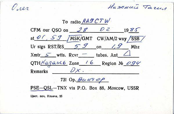 Нажмите на изображение для увеличения.  Название:RA4PDZ qsl ra9ctw 1985_.jpg Просмотров:2 Размер:121.7 Кб ID:289511