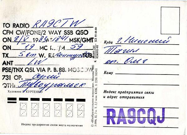 Нажмите на изображение для увеличения.  Название:RA9CQJ qsl ra9ctw 1983_.jpg Просмотров:2 Размер:247.3 Кб ID:289513