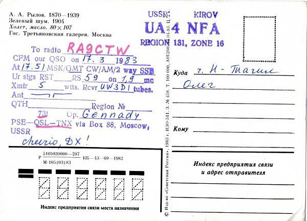 Нажмите на изображение для увеличения.  Название:UA4NFA qsl ra9ctw 1983_.jpg Просмотров:2 Размер:193.8 Кб ID:289515