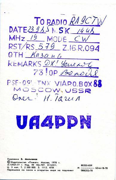 Нажмите на изображение для увеличения.  Название:UA4PPN qsl ra9ctw 1985_.jpg Просмотров:2 Размер:71.6 Кб ID:289517