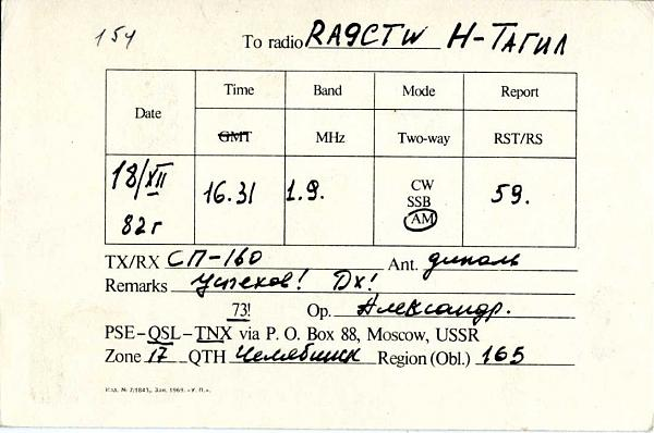 Нажмите на изображение для увеличения.  Название:UA9AOT qsl ra9ctw 1982_.jpg Просмотров:2 Размер:153.0 Кб ID:289519