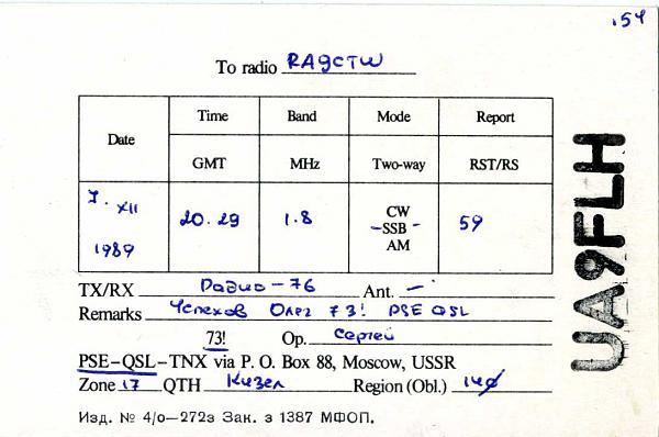 Нажмите на изображение для увеличения.  Название:UA9FLH qsl ra9ctw 1989_.jpg Просмотров:2 Размер:148.7 Кб ID:289521