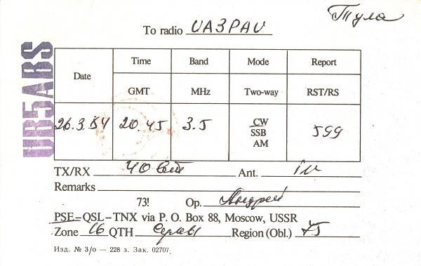 Нажмите на изображение для увеличения.  Название:UB5ABS-UA3PAU-1984-qsl-2s.jpg Просмотров:2 Размер:592.5 Кб ID:289527