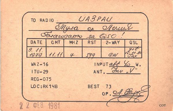 Нажмите на изображение для увеличения.  Название:UB5ACT-UA3PAU-1979-qsl-2s.jpg Просмотров:2 Размер:1.08 Мб ID:289529