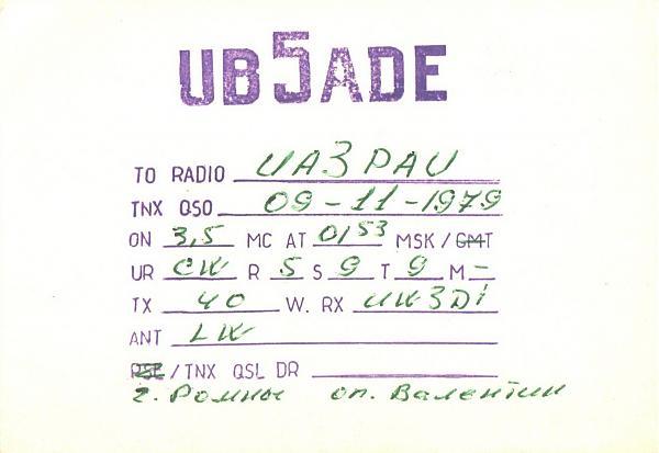 Нажмите на изображение для увеличения.  Название:UB5ADE-UA3PAU-1979-qsl.jpg Просмотров:2 Размер:487.7 Кб ID:289530